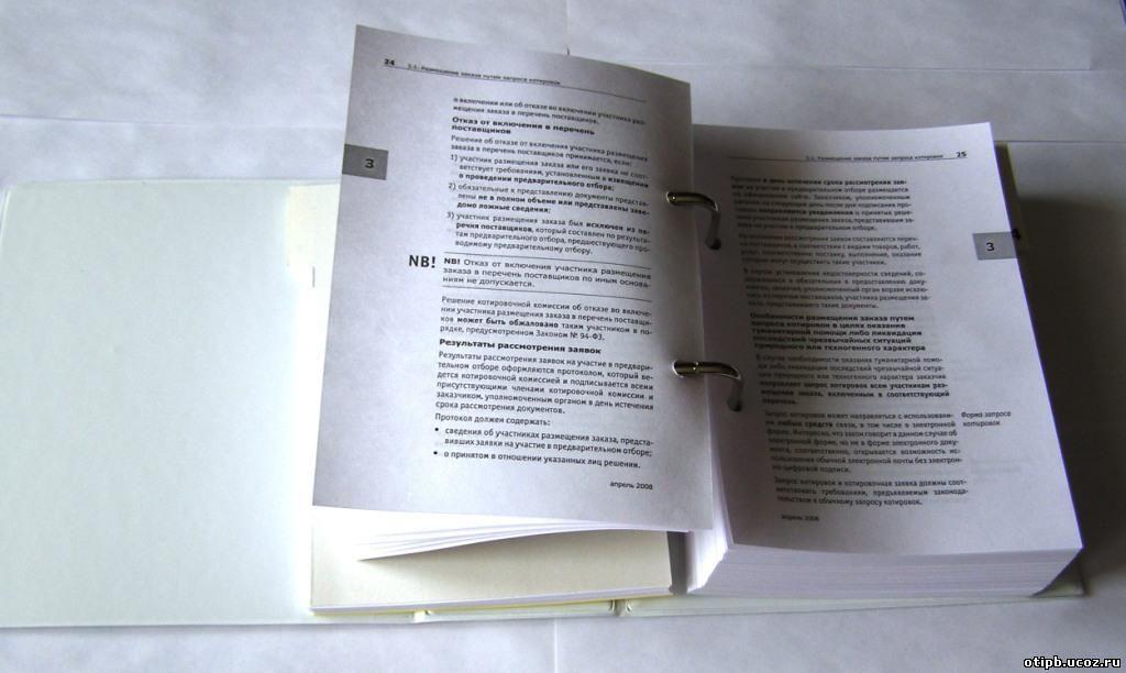 Справочник со сменными страницами